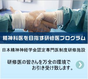 精神科医を目指す研修医プログラム