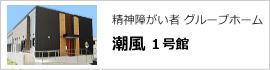 精神障がい者グループホーム潮風1号館