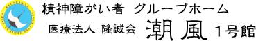 精神障がい者グループホーム 潮風1号館
